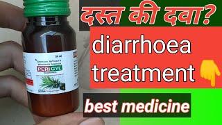 PERIGYL syrup full review in hindi//बच्चों के लिए दस्त की दवा@antidirrheal syrup for children