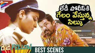 Posani Krishna Murali Flirts with Lady Constable | Rowdy Fellow Movie Comedy Scenes | Nara Rohit