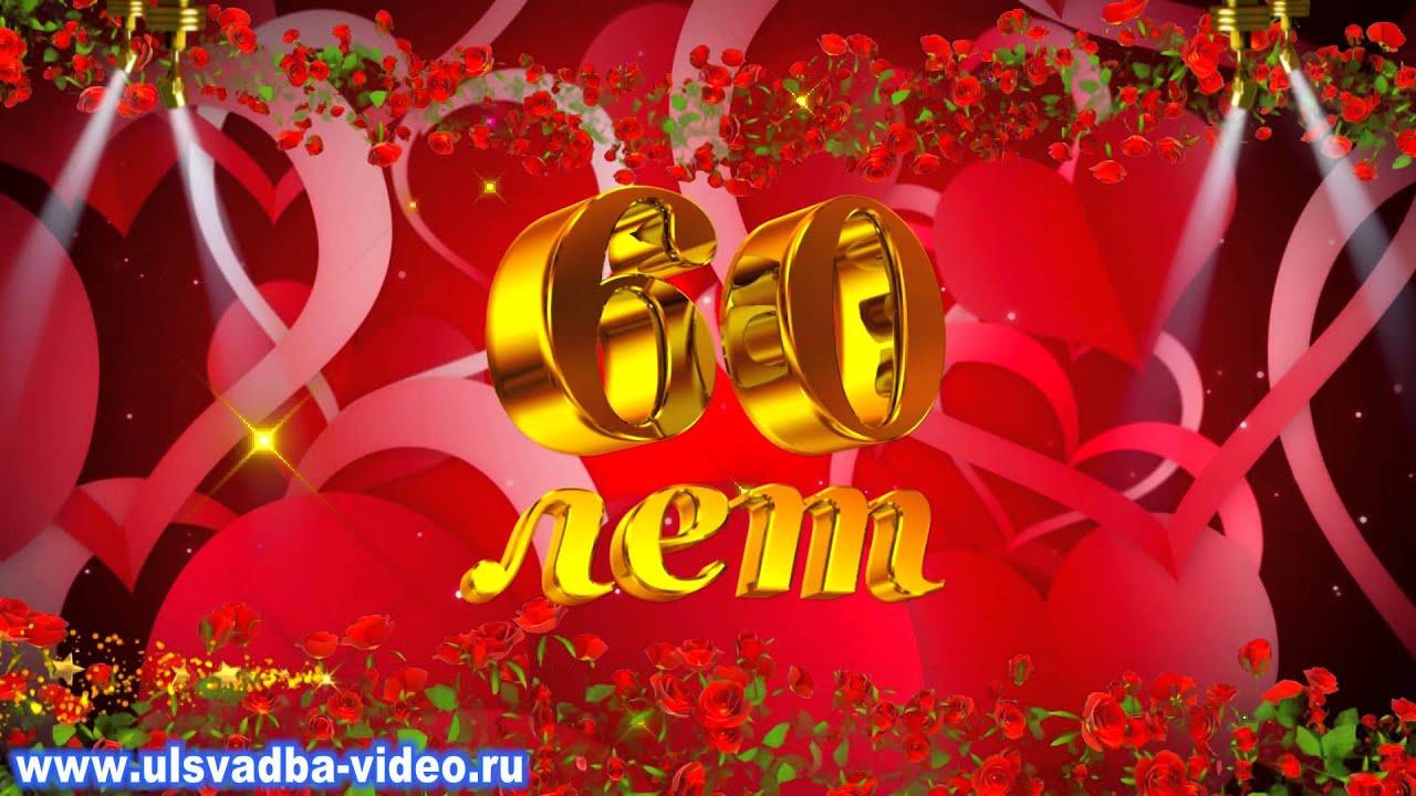 Поздравления нине на 60 лет