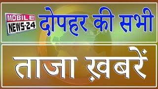Mid day news | दोपहर की ताजा ख़बरें | News headlines | Speed news | Samachar | Taja khabren | News24.
