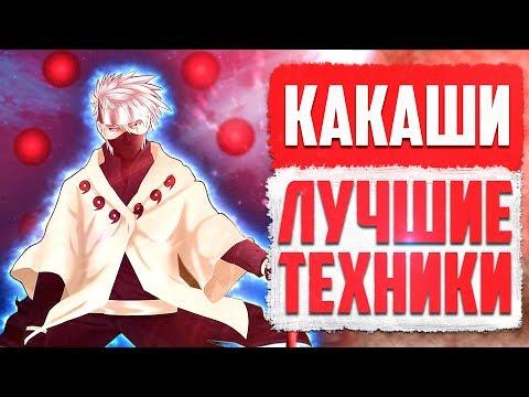 Фиолетовая МОЛНИЯ Какаши | Сильнейшие ТЕХНИКИ Хатаке Какаши из аниме Боруто