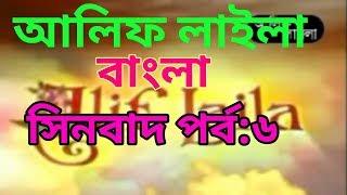 Alif Laila Bangla Part 6 ( Sinbad)আলিফ লাইলা বাংলা পর্ব ৬ (সিনবাদ)