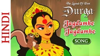 Kids Cartoon Songs - Jagdambe Jagdambe -  The Legend Of Devi Durga