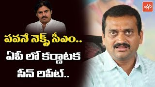 Bandla Ganesh Says Pawan Kalyan Will Be AP Next CM | AP Elections 2019
