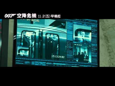 《007:空降危機》60秒電視廣告