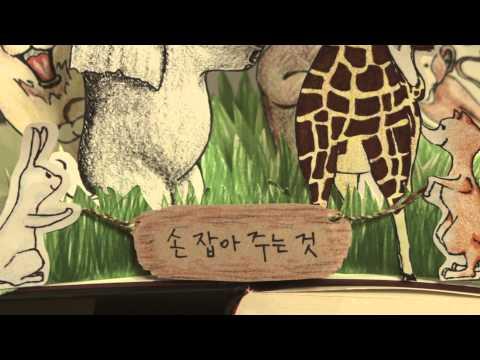 주효, 핫펠트 (Joo Hyo, HA:TFELT) - There Must Be (Official Music Video)