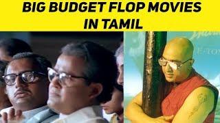 பெரிய பட்ஜெட்டில்  பிளாப் ஆன தமிழ்  படங்கள் |Part 2|Cinema Kichdy