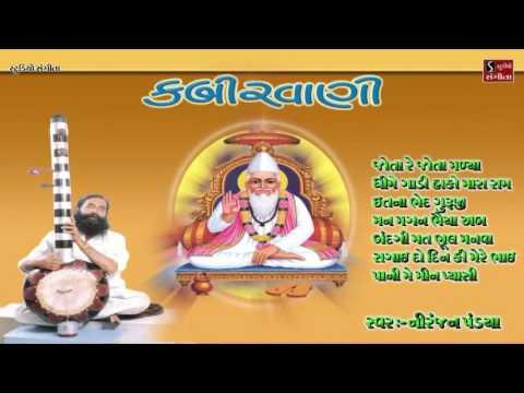Kabir Vani By Niranjan Pandya Hindi Devotional Songs Bhakti Sangeet