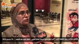 يقين |  زينب الوكيل الهدف من الاحتفال هوان الاطفال العرب يدعون للتسامح ونبذ الارهاب
