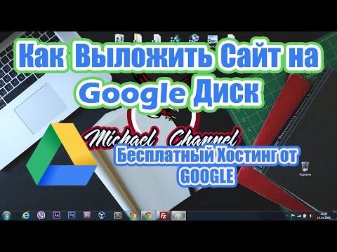 Как выложить на google
