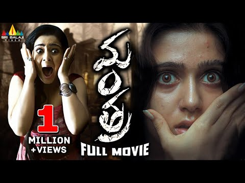 Mantra Telugu Full Length Movie || Charmi Kaur, Shivaji || With English Subtitles
