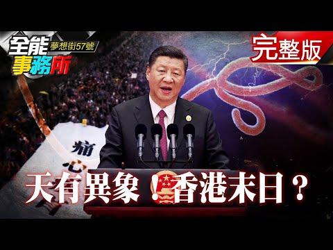 台灣-夢想街之全能事務所-20200524 港版國安法 香港末日?川普拉台積電打掛華為?