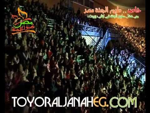 يا لبنان - عمر الصعيدي www.toyoraljanahEG.com thumbnail