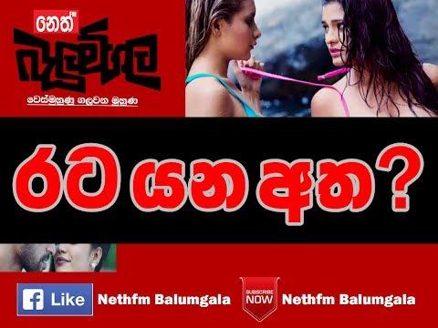Belumgala 18|08|2017