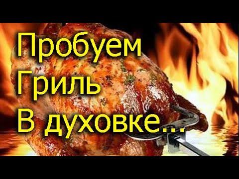 Как готовить кур-гриль - видео
