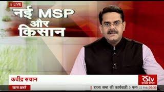 Desh Deshantar : नई MSP और किसान