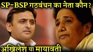 आखिर किसके हाथों में होगी SP BSP गठबंधन की कमान ? INDIA NEWS VIRAL  from India News Viral