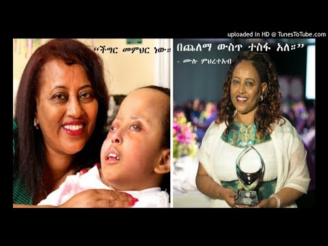State & National Carer Awards Winner: Mulu Mihretab - SBS Amharic