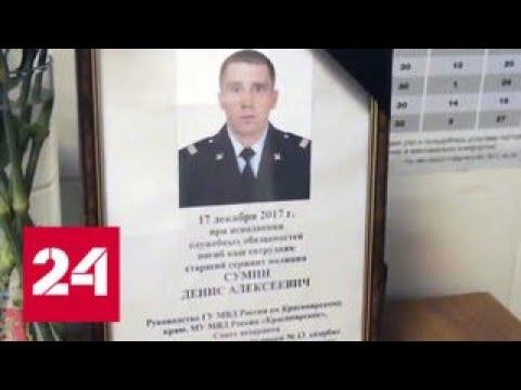 У полицейского, закрывшего собой девушку от пули отчима, остались жена и сын - Россия 24