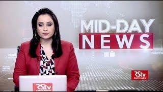English News Bulletin – Nov 02, 2018 (1 pm)