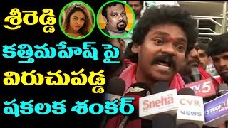 Shakalaka Shankar Sensational Comments On Kathi Mahesh And Sri Reddy | Pawan Kalyan | TTM