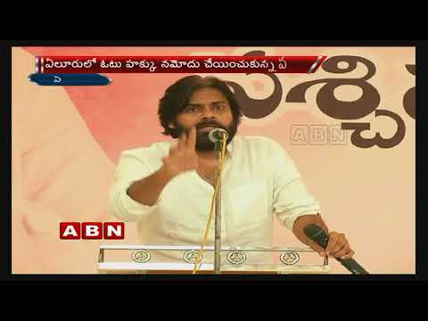 Janasena Pawan kalyan Registers His Voter ID in Eluru | West Godavari