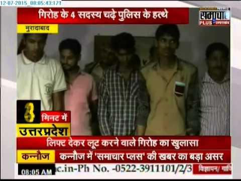 Samachar plus: 10 minute Uttar Pradesh News | 12 July 2015