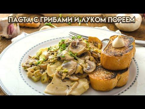 Паста с грибами и луком пореем от Гордона Рамзи
