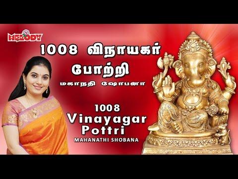 1008 Vinayagar Pottri   Mahanadhi Shobana   Tamil God Songs / Ganesh Songs