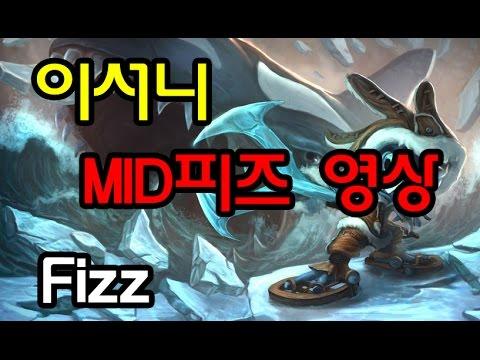 [ZBK 이서니] #2화 활기찬 랭겜 미드 피즈 플레이 영상 / Fizz
