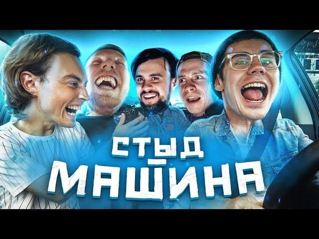 СТЫД-МАШИНА #1 | ТРОЙНИЧЕК, ИГРУШКИ, ФЕТИШ
