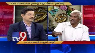 Election Watch : ఇక పంచాయతీ ఎన్నికలే టార్గెట్ || 14-12-2018