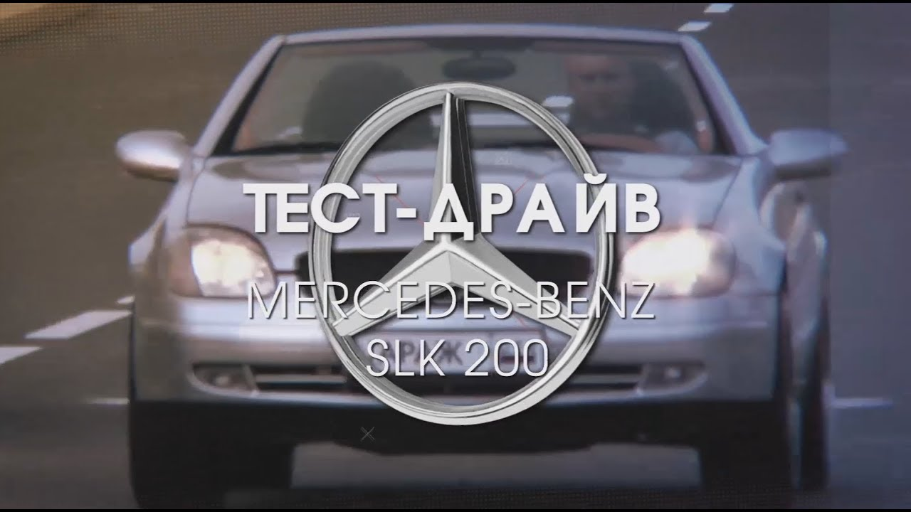 Mercedes-Benz SLK 200 (R170). Навигатор Трофи 2017