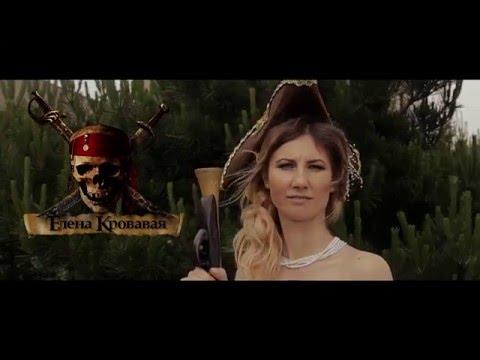 Свадебный клип Алексея и Елены. Пиратская свадьба