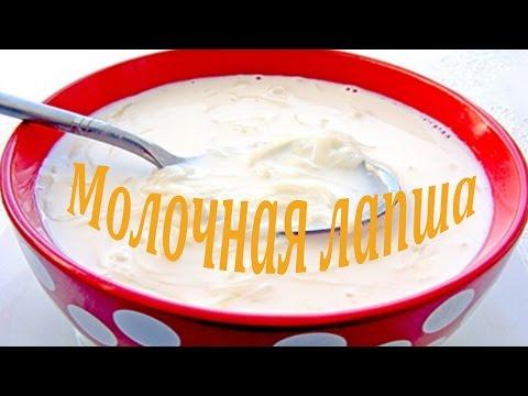 Как приготовить молочную лапшу для детей