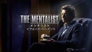 THE MENTALIST/メンタリスト シーズン4 第1話