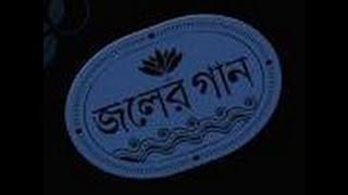 Amon jodi hoto ami pakhir moto Bangla song