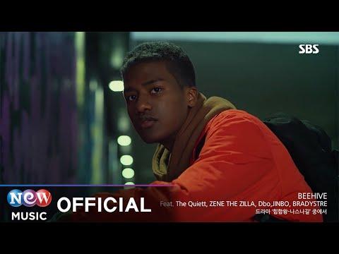 [MV] [힙합왕 나스나길 OST] JINBO(진보) - BEEHIVE (Feat. The Quiett, ZENE THE ZILLA, Dbo, BRADYSTREET)
