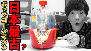 50年前の手動式ポップコーンマシンでポップコーンを作る!