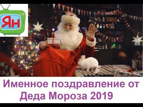 Бесплатное видео-поздравление от Деда Мороза именное 2018