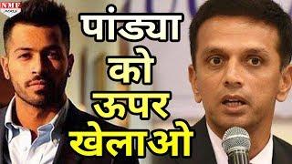 Hardik Pandya के Batting order पर छिड़ी बहस, कूदे Rahul Dravid