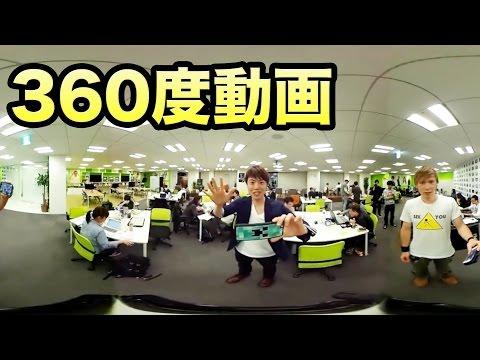 後編【360度動画編】みんなでかくれんぼをしようwith ダンテ・はじめしゃちょー!
