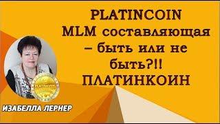 PLATINCOIN МЛМ составляющая - быть или не быть?!!!  ПЛАТИНКОИН