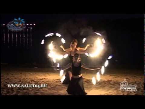 Огненное шоу Саратов Танцы с Огнем fireshow (Фаершоу).wmv
