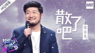 [ 纯享版 ] 苏立生《散了吧》《梦想的声音2》EP.10 20180105 /浙江卫视官方HD/