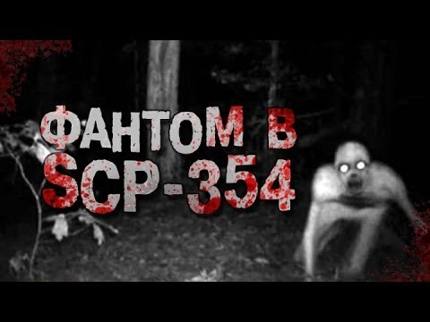 Фантом в SCP-354 (Озеро Крови)