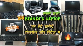 Cheapest Branded Laptop Market [Wholesale/Retail] | Used Refurbished Laptops At Lowest Price | Delhi