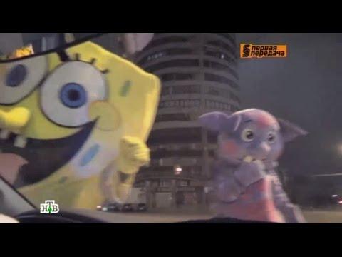 ♥Как мультики били челябинского водителя 21.09.14