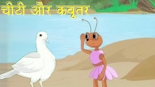 Panchtantra Ki Kahaniyan | The Ant and The Dove | चीटी और कबूतर | Kids Hindi Story