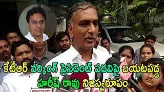 ??????? ???????? ??????????? ???? Harish Rao About KTR TRS Party Working President | Cinema Politics